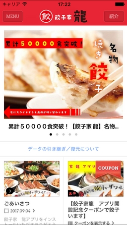 餃子家 龍アプリ